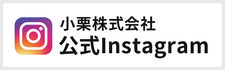 小栗公式Instagram