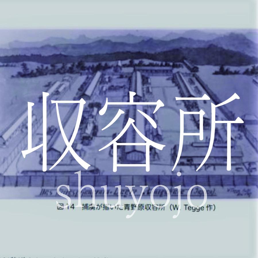 兵庫県 青野原俘虜収容所|建物調査
