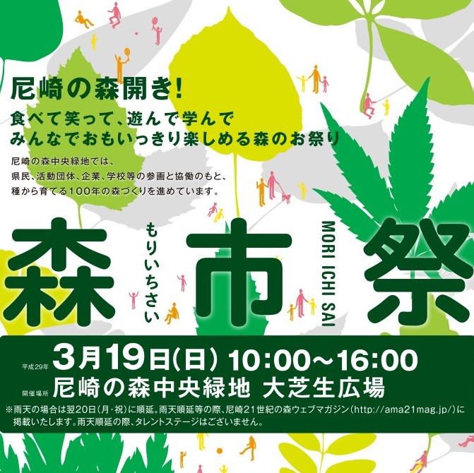 【イベントのお知らせ】森市祭 @尼崎の森中央緑地 内