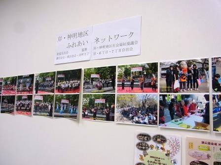 展示(岸・神明地区ふれあいネットワーク)