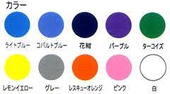 10 カラー