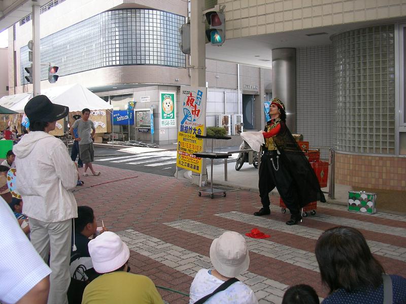 大道芸の共演 ハッピィ吉沢