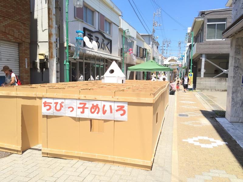 四国中央紙まつり 段ボール迷路(ラスタ栄町)