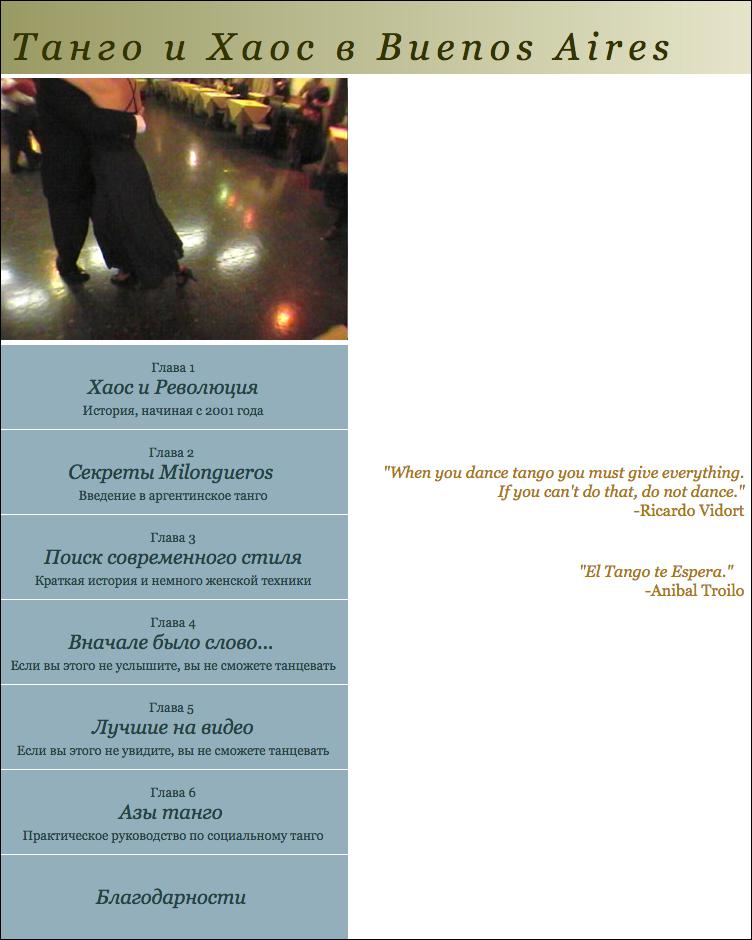 «Танго и хаос в Буэнос-Айресе».Rick McGarrey