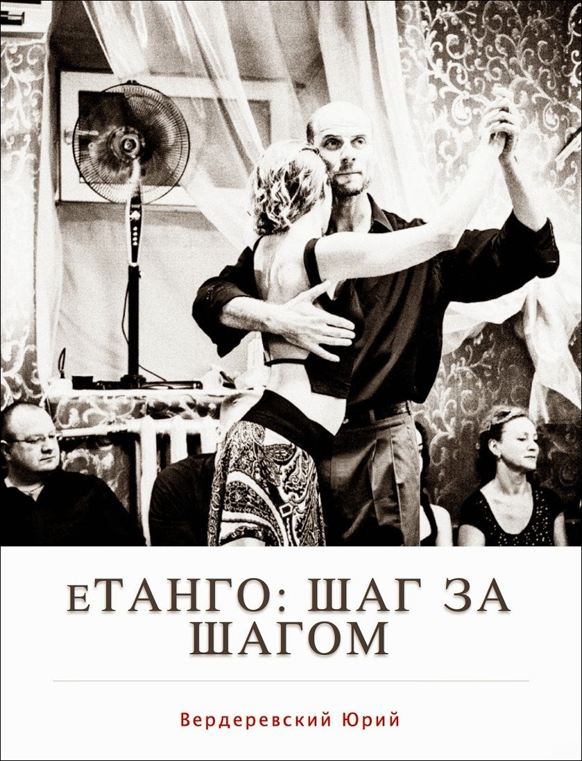 Книга о танго, написанная по заметкам из блога http://dzeso.livejournal.com/tag/еТанго