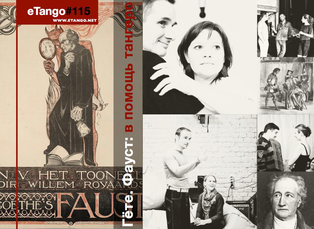 еТанго #115. Фауст Гёте, как пособие для танцующих танго