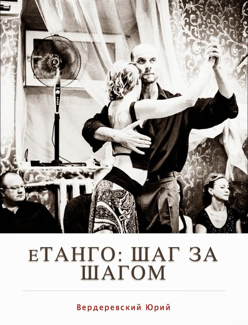 Школа аргентинского танго еТанго (eTango). Обложка книги об аргентинском танго. «еТанго: Шаг за шагом»