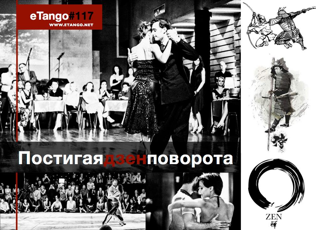 еТанго #117. Постигая дзен поворота в танго (миникурс)