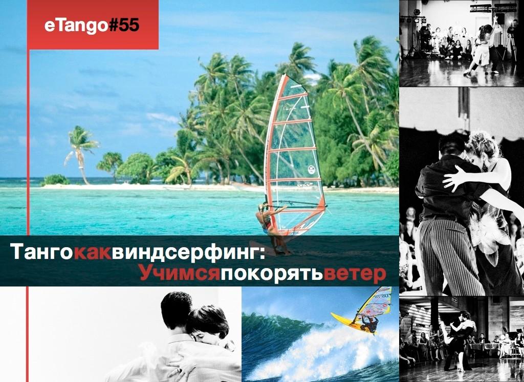 eTango #55. Танго как виндсерфинг: Учимся покорять ветер