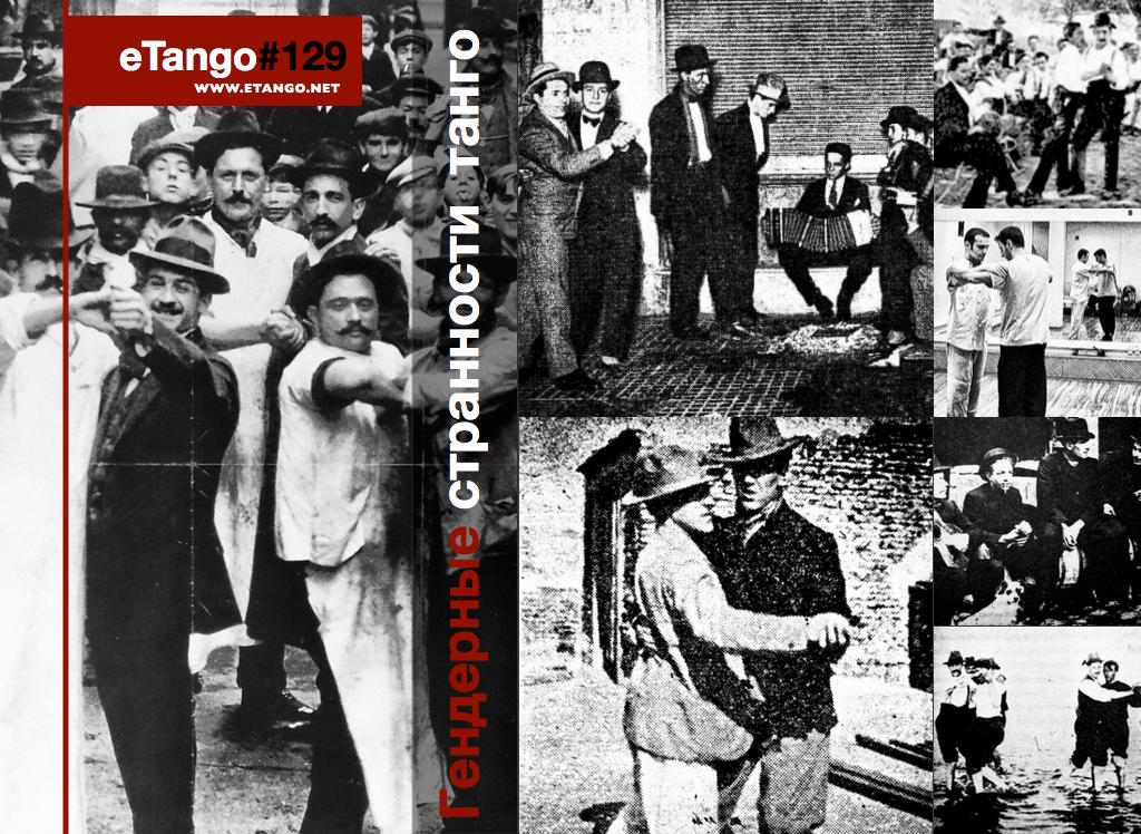 eTango #129. Гендерные странности танго обучения