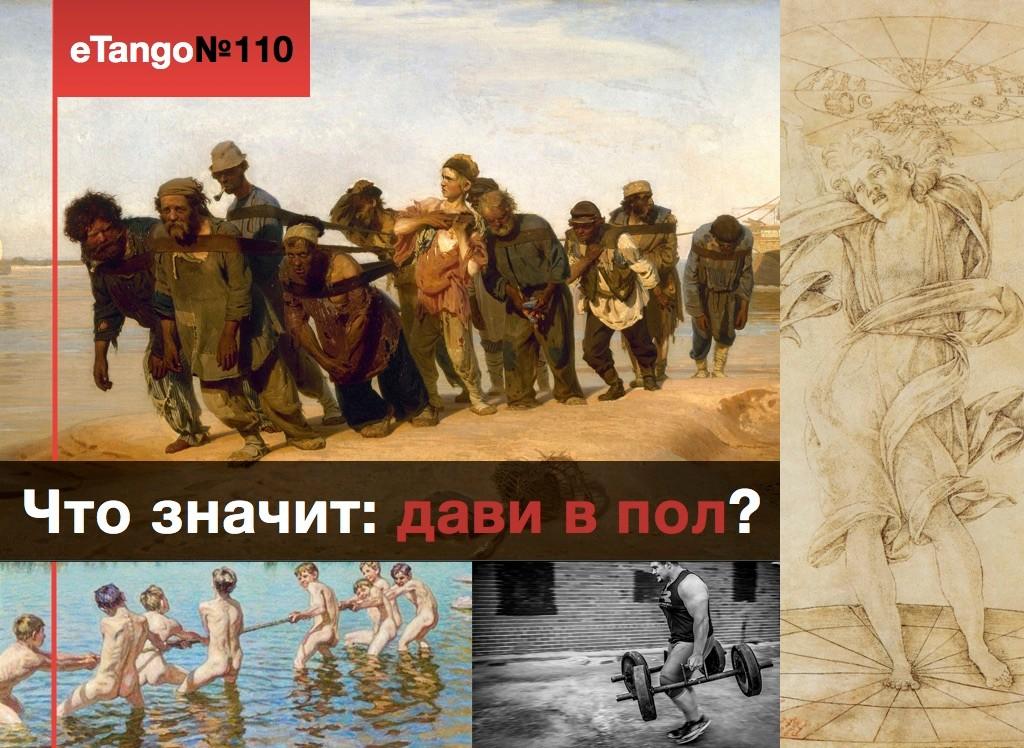 еТанго #110. «Дави в пол» и классическая живопись