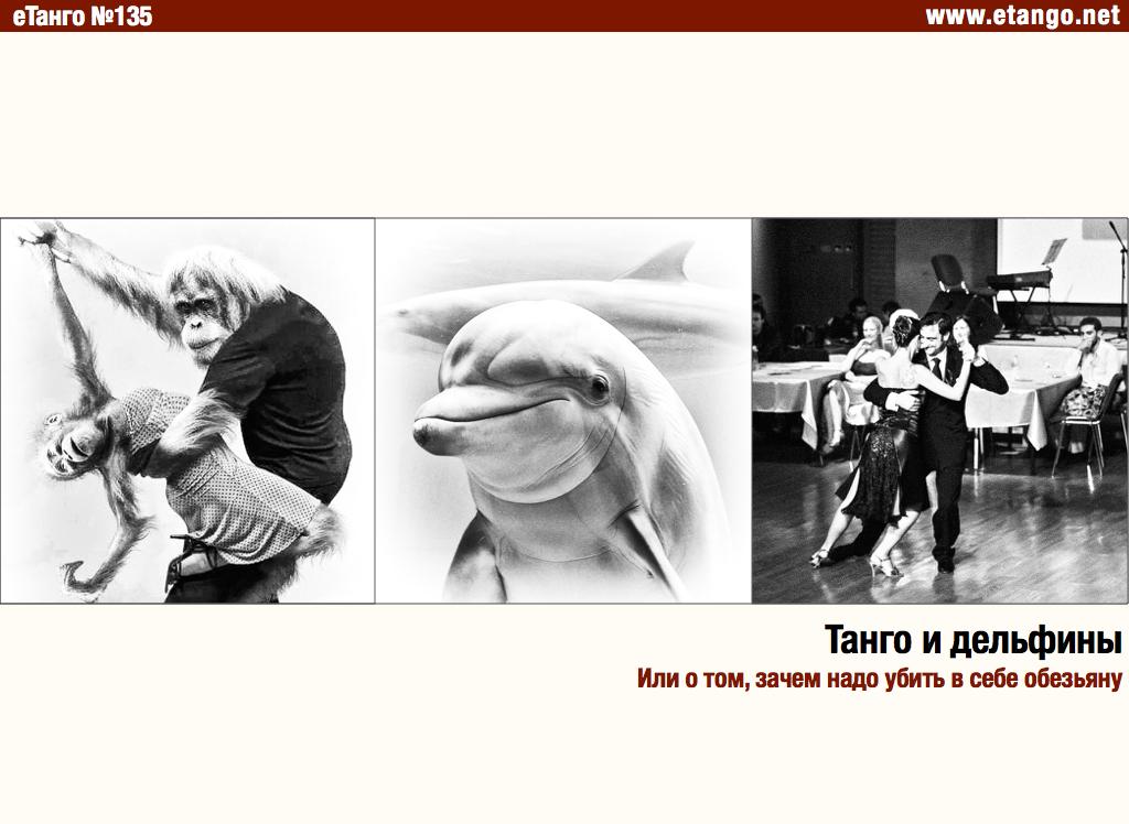 Танго и дельфины или убить в себе обезьяну