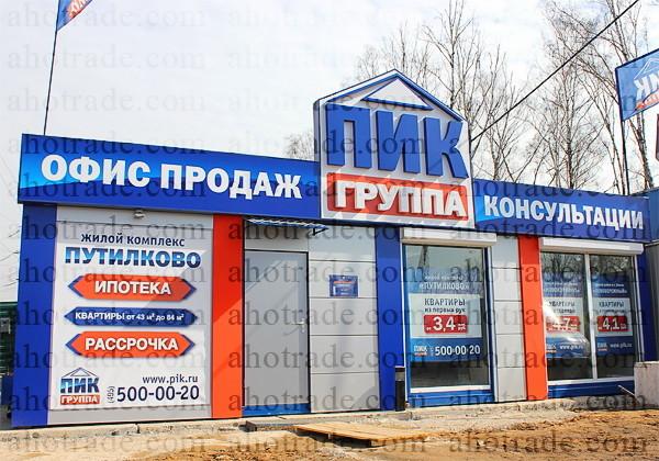 Модульное здание офиса продаж