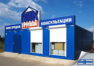Модульное здание - офис продаж