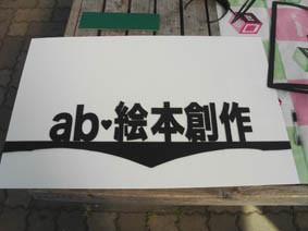 絵本塾の看板の文字の位置合わせ