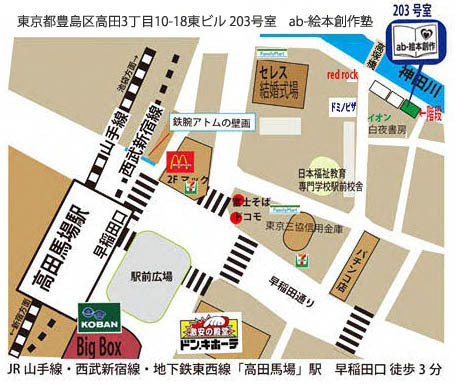 ab-絵本創作塾の高田馬場駅地図
