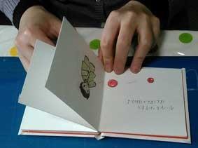 個別対応絵本作りコース 初めての小さなオリジナル絵本完成