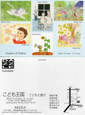 ab-絵本塾塾長関係の展示会