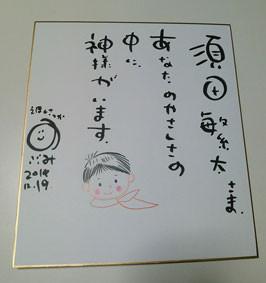 絵本作家「のぶみ」君からの色紙の画像