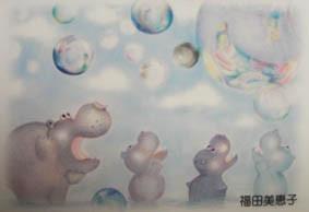 絵本のかほり二人展(福田 美恵子)
