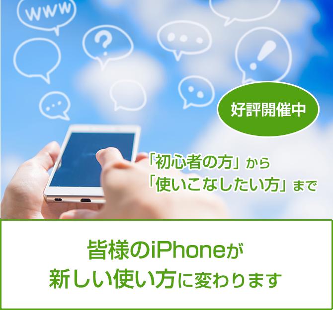 皆様のiPhoneの使い方が新しく変わります