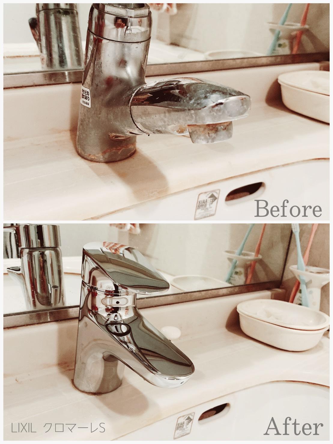 洗面の水栓の交換