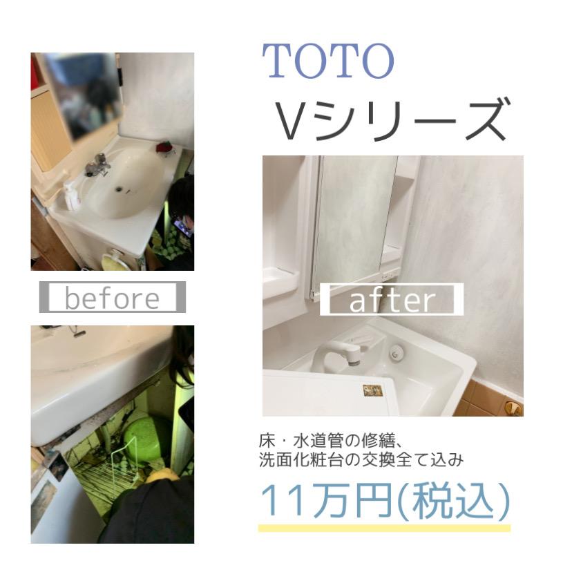 住宅の洗面台をTOTOのVシリーズへ。劣化した床の修繕も行いました。