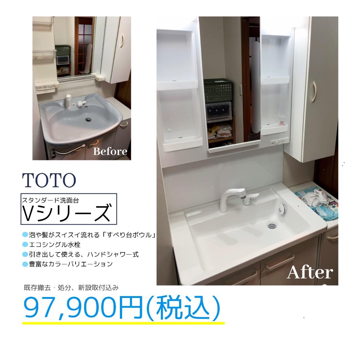 マンションの洗面台を交換。TOTOのVシリーズ。LED照明になって明るい!