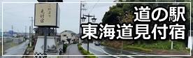 道の駅 東海道見付宿