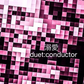 溺愛    duet:conductor