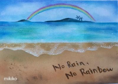 No rain no rainbow(2Lサイズ) ★★★
