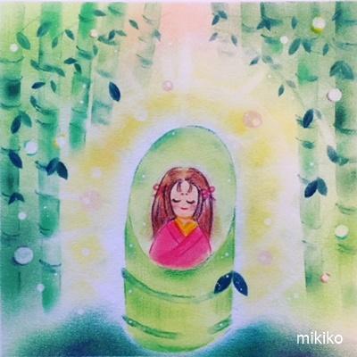 竹林とかぐや姫 ★★★
