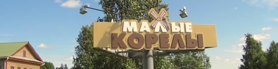 Eingangsschild des Malye Korely Freilichtmuseums bei Arkangelsk