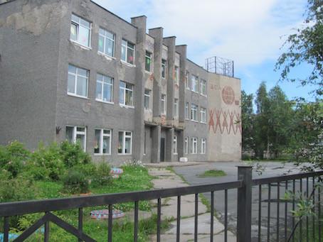 Schule in Kem