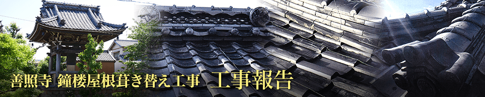善照寺 鐘楼屋根葺き替え工事 工事報告