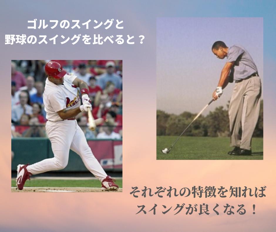 ゴルフと野球のバイオメカニクスでの違いは●●● スイングの同じトコロと違うトコロ!