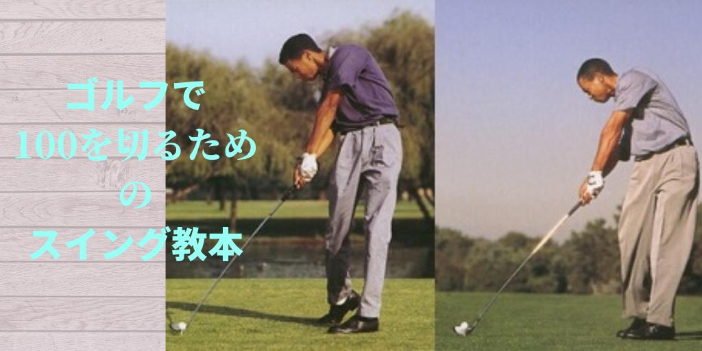 よく分かるゴルフスイング~85切るまでのスコアアップ~
