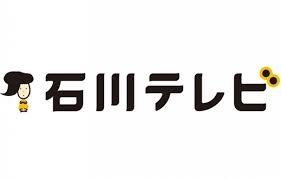 石川テレビで放送されました