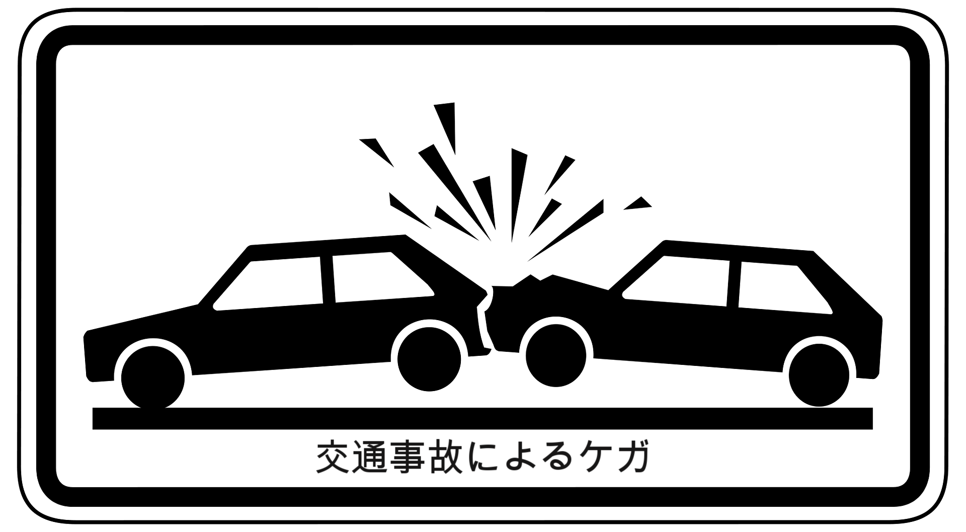 交通事故によるケガの対応