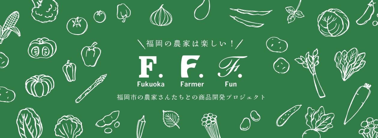 FFF(スリーエフ)では、農家さんたちが作った農産物の魅力、モノづくりの現場、商品化や販売までをレポートしています。