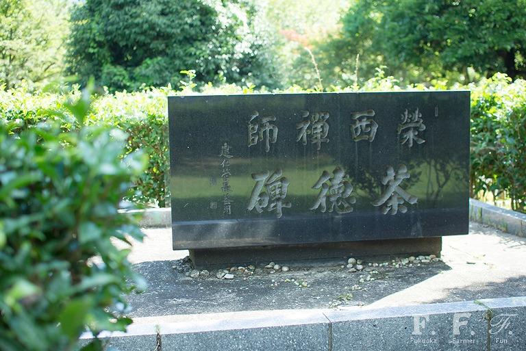 脇山中央公園にある日本のお茶発祥の地の記念碑「茶徳碑」
