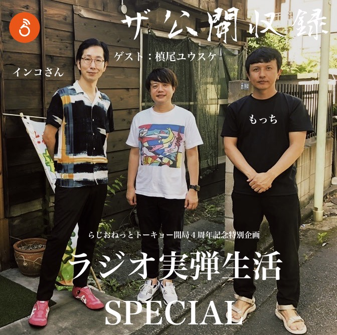 【御礼】開局4周年記念「ザ公開収録」
