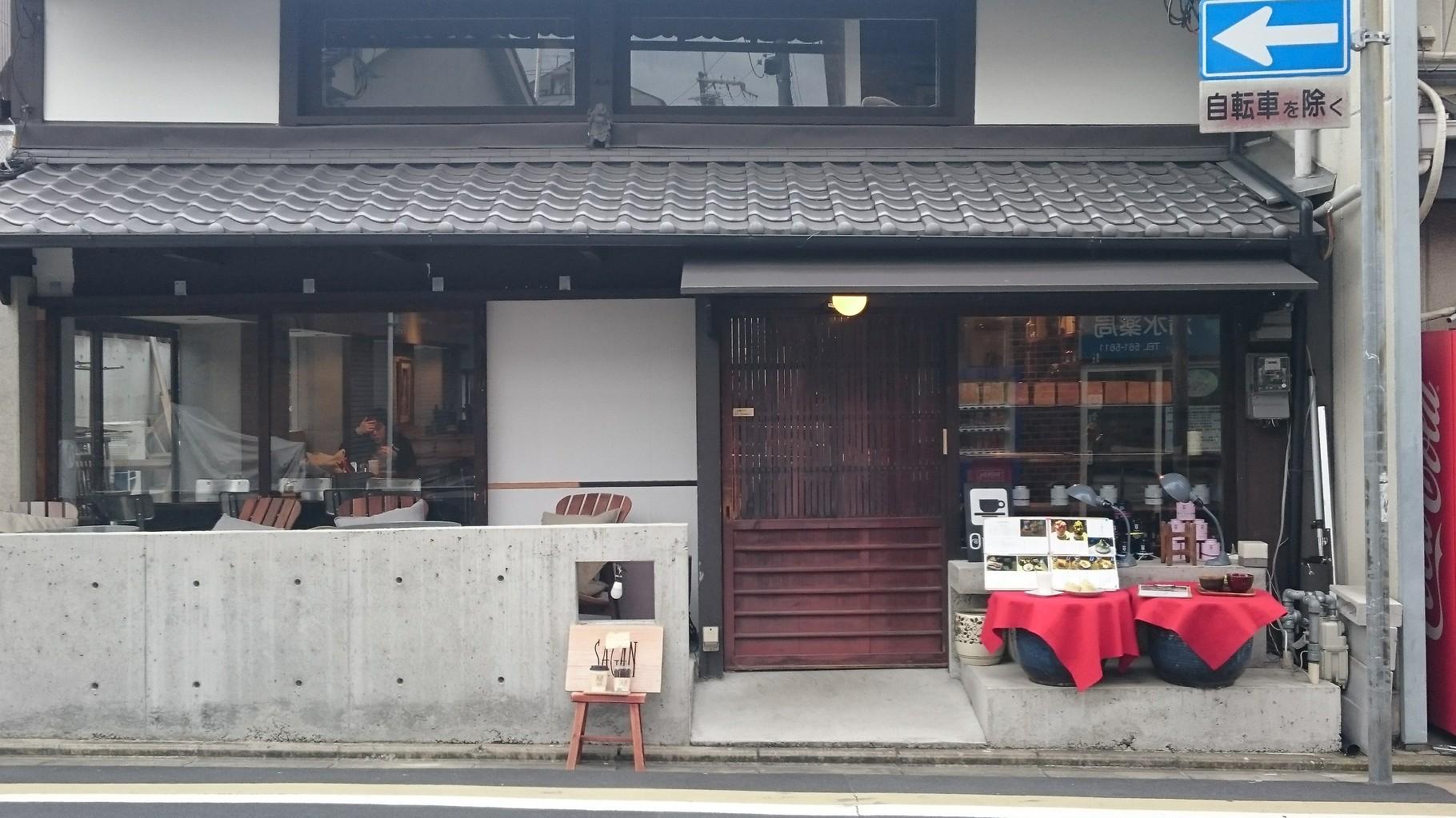 定休なしで、朝7:30からやっているカフェ サガン。六波羅密寺北側松原通に面す