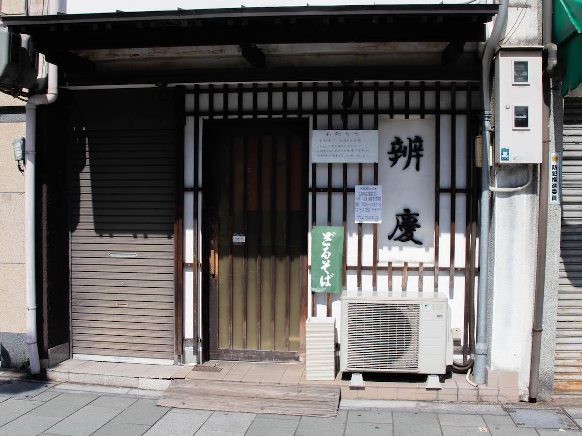 五条本町通角の京うどん屋さん