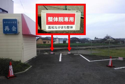 高松ながまち整体専用駐車場はカラオケ喫茶の右横2台あります