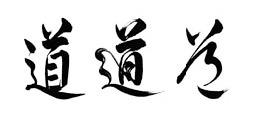 Dô (la voie) en kaisho, gyosho et sosho