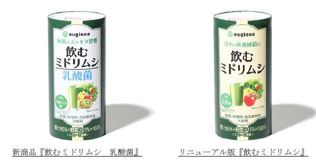 飲むミドリムシ・飲むミドリムシ乳酸菌
