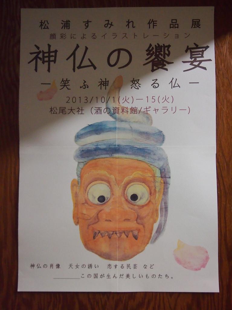 「神仏の饗宴~笑ふ神・怒る仏~」松尾大社