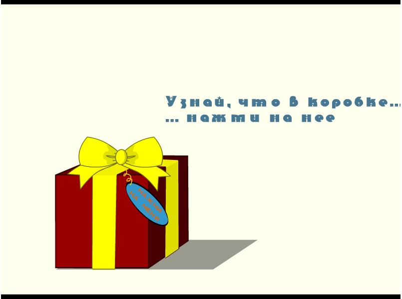 Флеш открытки подарок