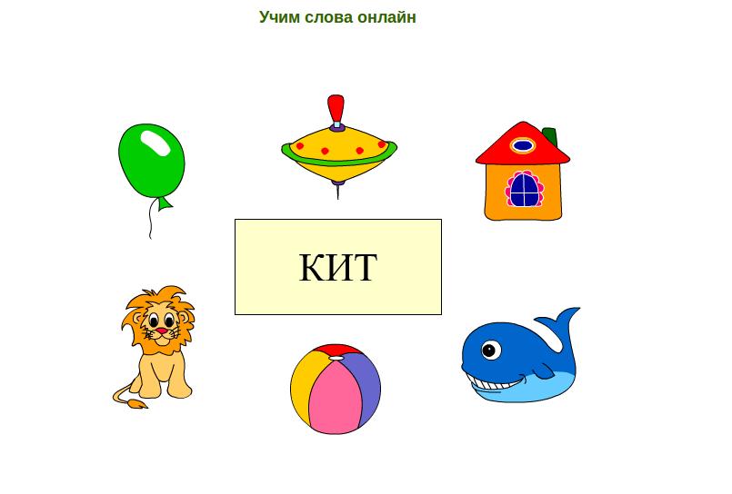 Картинки слов для детей